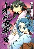 オニナギ、コミック本3巻です。漫画家は、石田あきらです。