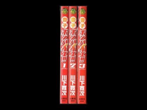 コミックセットの通販は[漫画全巻セット専門店]で!1: 杏子ボンバイエ 川下寛次