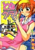 となグラ、コミック1巻です。漫画の作者は、筧秀隆です。