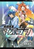 戦闘城塞マスラヲ、コミック1巻です。漫画の作者は、浅井蓮次です。