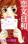 恋文日和、コミック1巻です。漫画の作者は、ジョージ朝倉です。