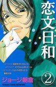 恋文日和、単行本2巻です。マンガの作者は、ジョージ朝倉です。