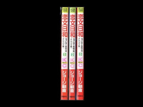 コミックセットの通販は[漫画全巻セット専門店]で!1: 恋文日和 ジョージ朝倉