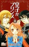 皇子かプリンス、コミック本3巻です。漫画家は、桃森ミヨシです。
