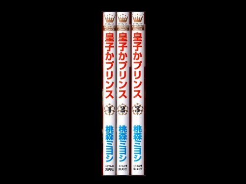 コミックセットの通販は[漫画全巻セット専門店]で!1: 皇子かプリンス 桃森ミヨシ