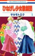ひなげし少女歌劇団、コミック1巻です。漫画の作者は、サカモトミクです。