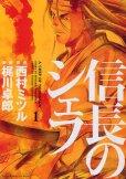 信長のシェフ、漫画本の1巻です。漫画家は、梶川卓郎です。