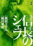 信長のシェフ、コミックの2巻です。漫画の作者は、梶川卓郎です。