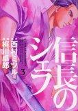 人気コミック、信長のシェフ、単行本の3巻です。漫画家は、梶川卓郎です。