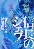 人気マンガ、信長のシェフ、漫画本の4巻です。作者は、梶川卓郎です。