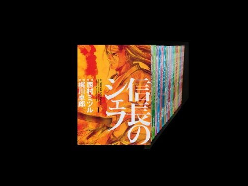コミックセットの通販は[漫画全巻セット専門店]で!1: 信長のシェフ 梶川卓郎