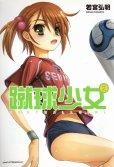 蹴球少女、単行本2巻です。マンガの作者は、若宮弘明です。