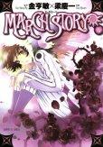 マーチストーリー、コミック本3巻です。漫画家は、梁慶一です。