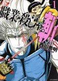 新職業殺し屋斬、コミック1巻です。漫画の作者は、西川秀明です。