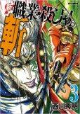 新職業殺し屋斬、コミック本3巻です。漫画家は、西川秀明です。