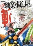 西川秀明の、漫画、新職業殺し屋斬の表紙画像です。