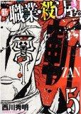 西川秀明の、漫画、新職業殺し屋斬の最終巻です。