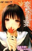 坂本次郎の、漫画、恋染紅葉の表紙画像です。