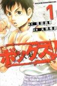 ボックス、コミック1巻です。漫画の作者は、大羽隆廣です。