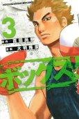 ボックス、コミック本3巻です。漫画家は、大羽隆廣です。