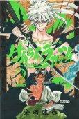 サムライラガッツィ、単行本2巻です。マンガの作者は、金田達也です。