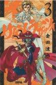 サムライラガッツィ、コミック本3巻です。漫画家は、金田達也です。