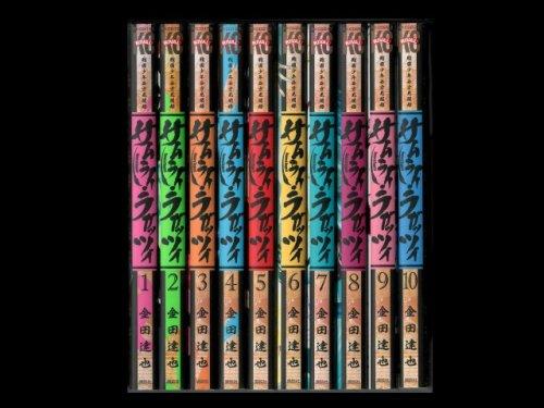 コミックセットの通販は[漫画全巻セット専門店]で!1: サムライラガッツィ 金田達也