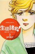 生徒諸君最終章旅立ち、コミックの2巻です。漫画の作者は、庄司陽子です。