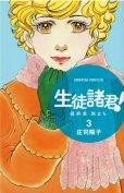 人気コミック、生徒諸君最終章旅立ち、単行本の3巻です。漫画家は、庄司陽子です。