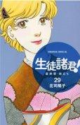 人気マンガ、生徒諸君最終章旅立ち、漫画本の4巻です。作者は、庄司陽子です。