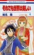 人気マンガ、それでも世界は美しい、漫画本の4巻です。作者は、椎名橙です。