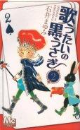 歌うたいの黒うさぎ、単行本2巻です。マンガの作者は、石井まゆみです。