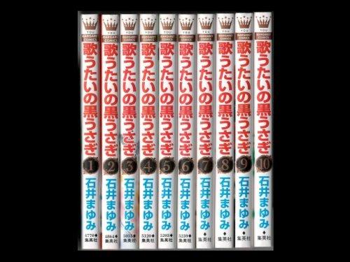 コミックセットの通販は[漫画全巻セット専門店]で!1: 歌うたいの黒うさぎ 石井まゆみ