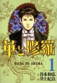 華と修羅、コミック1巻です。漫画の作者は、井上紀良です。