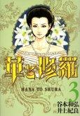 華と修羅、コミック本3巻です。漫画家は、井上紀良です。