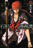 石影妖漫画譚、コミック1巻です。漫画の作者は、河合孝典です。