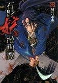 石影妖漫画譚、コミック本3巻です。漫画家は、河合孝典です。