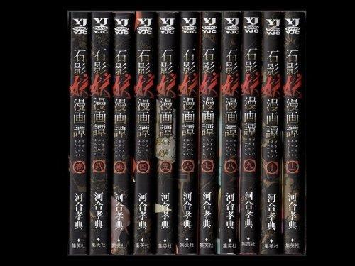 コミックセットの通販は[漫画全巻セット専門店]で!1: 石影妖漫画譚 河合孝典