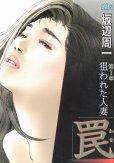 罠、コミック1巻です。漫画の作者は、坂辺周一です。