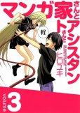 マンガ家さんとアシスタントさんと、コミック本3巻です。漫画家は、ヒロユキです。