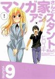 ヒロユキの、漫画、マンガ家さんとアシスタントさんとの表紙画像です。