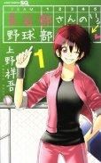 長谷部さんのいる野球部、コミック1巻です。漫画の作者は、上野祥吾です。
