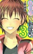 長谷部さんのいる野球部、コミック本3巻です。漫画家は、上野祥吾です。