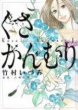 くさかんむり、コミック1巻です。漫画の作者は、竹村いづみです。