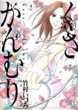 くさかんむり、単行本2巻です。マンガの作者は、竹村いづみです。