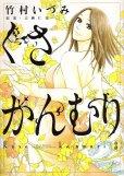 くさかんむり、コミック本3巻です。漫画家は、竹村いづみです。