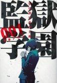 監獄学園、漫画本の1巻です。漫画家は、平本アキラです。