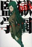人気コミック、監獄学園、単行本の3巻です。漫画家は、平本アキラです。