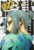 人気マンガ、監獄学園、漫画本の4巻です。作者は、平本アキラです。