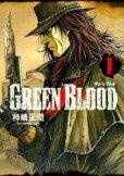グリーンブラッド、コミック1巻です。漫画の作者は、柿崎正澄です。
